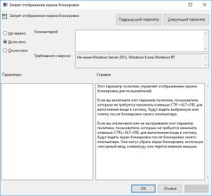 отключение экрана блокировки в Windows 10