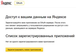 Яндекс.Диск - регистрация нового приложения