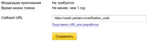 Яндекс.Диск - Callback URL