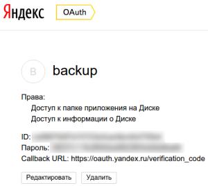 Яндекс.Диск - данные приложения