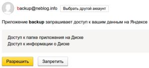 Яндекс.Диск - разрешения приложения